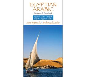 Egyptianphrasebook