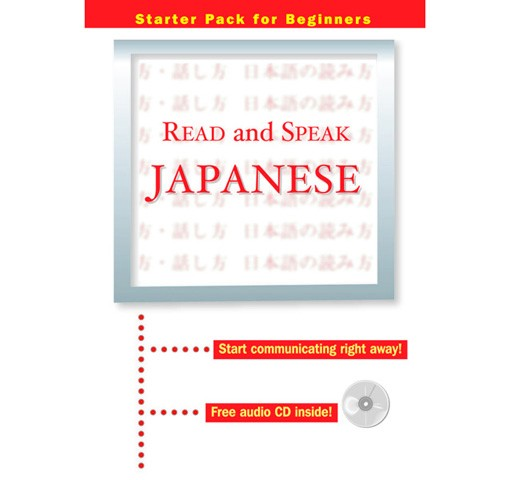 japanesereadandspeak