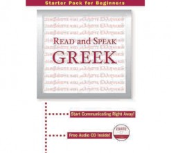 readandspeakgreek