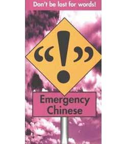 emergencychinese