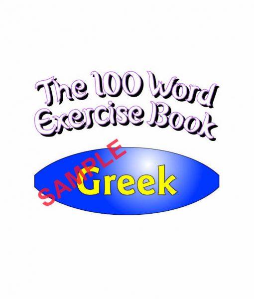 100_words_Greek_sample