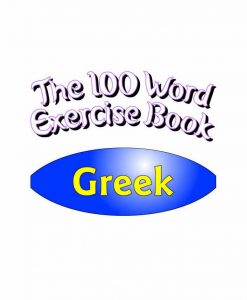 100_words_Greek_wide